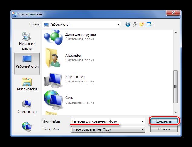Сохранение галереи в Image Comparer