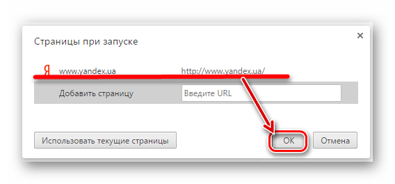 Стартовая страница в Google Chrome Яндекс-ОК