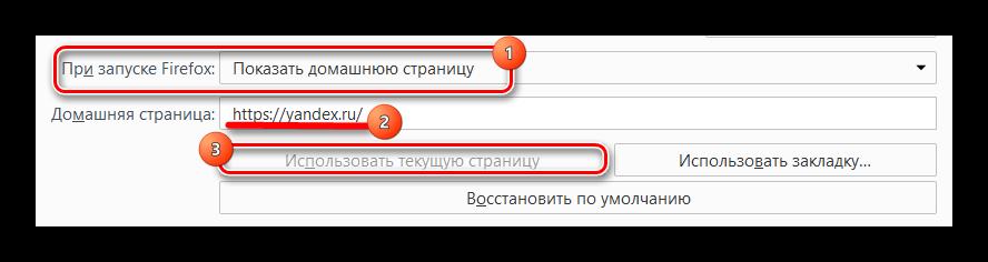 Стартовая страница в Mozilla Firefox При запуске открывать-Яндекс-Использовать эту страницу