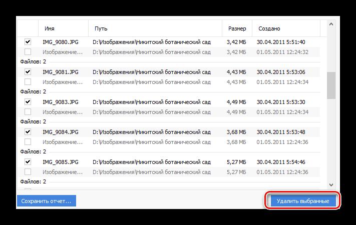 Удаление дубликатов в CCleaner