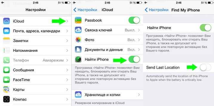 Приложение Найти iPhone