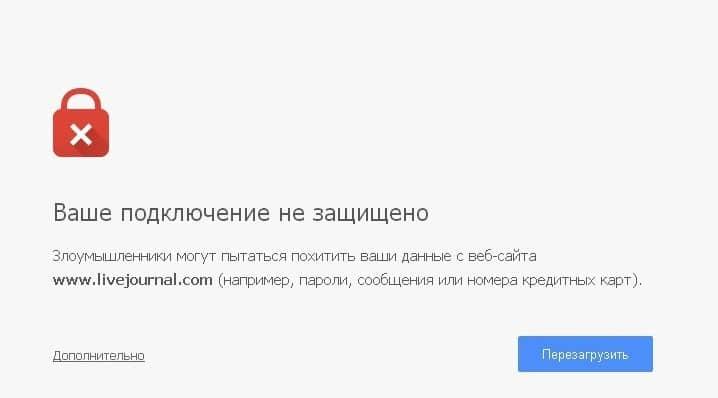 Ваше подключение не защищено Chrome