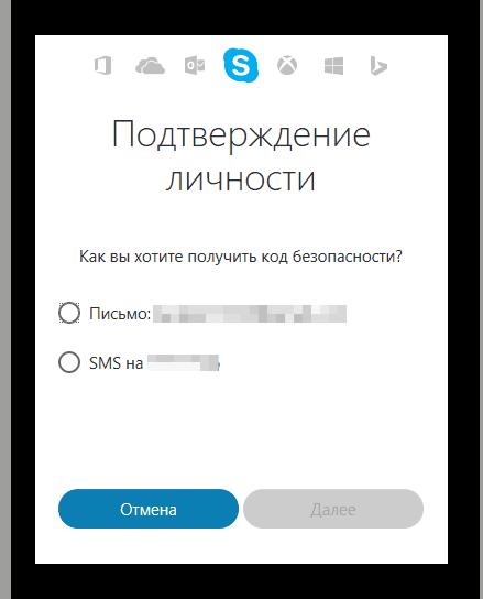 Верификация аккаунта Скайп