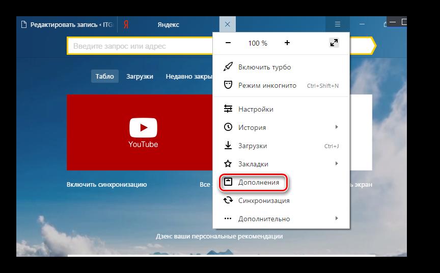 Вкладка Дополнения в Яндекс.Браузер