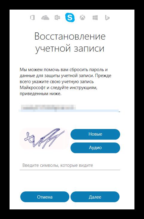 Восстановление учетной записи Скайп