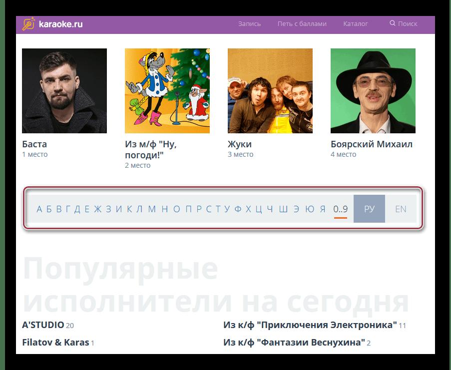 Все исполнители karaoke.ru