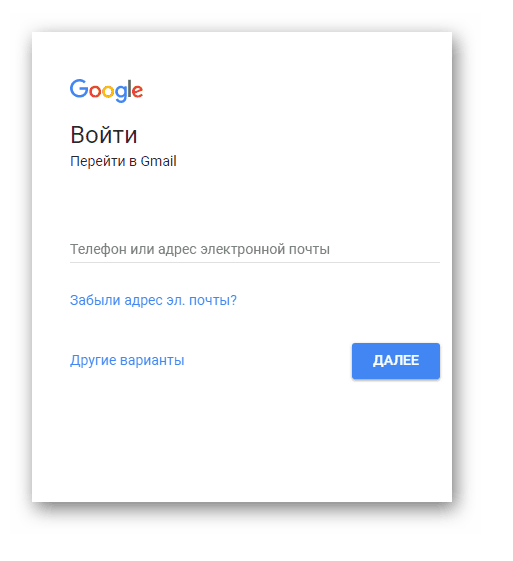 Вход на Gmail