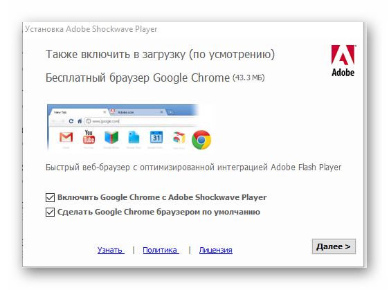Запрос на установку Google Chrome