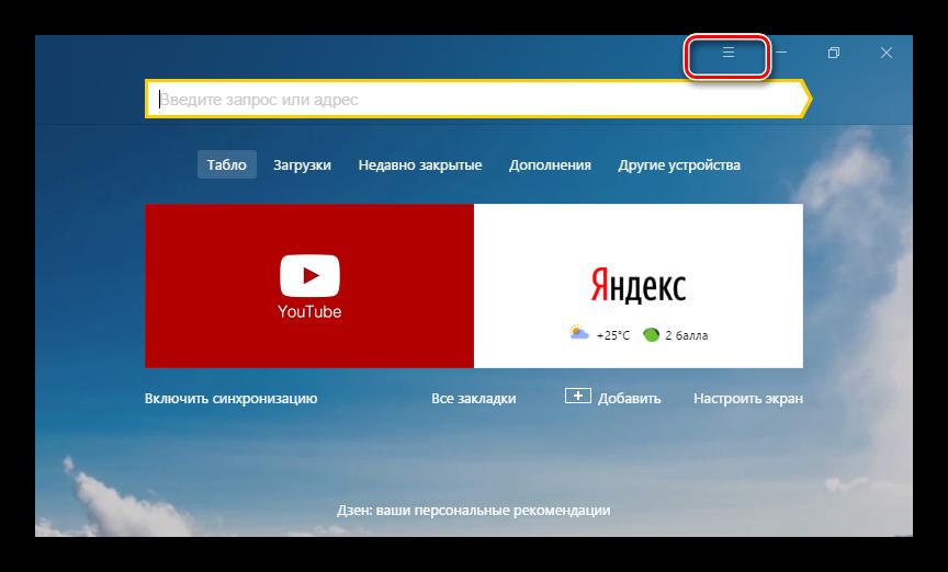 Меню параметров Яндекс.Браузер