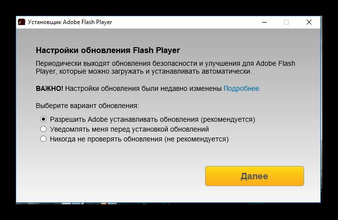 Окно инсталлятора Adobe Flash Player