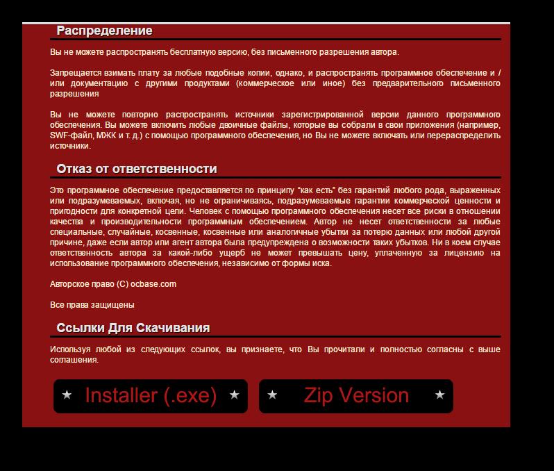 Официальный сайт программы OCCT