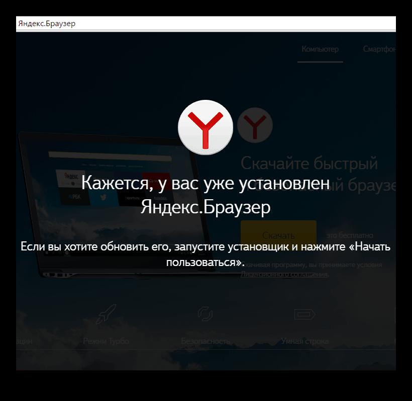 Предупреждение о том, что Яндекс.Браузер уже установлен