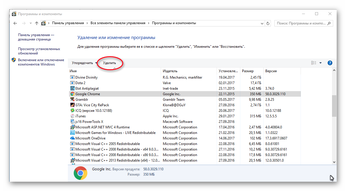 Удаляем браузер Google Chrome