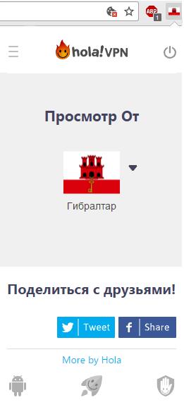 Установленное VPN соединение в Hola!VPN