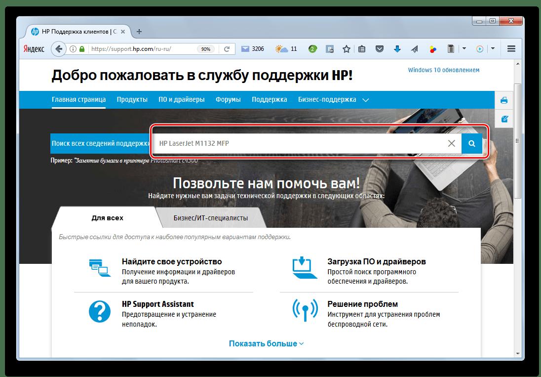 главная страница службы поддержки HP