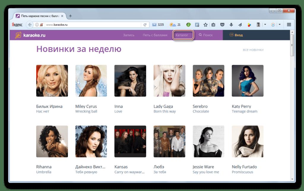 главная страница karaoke.ru