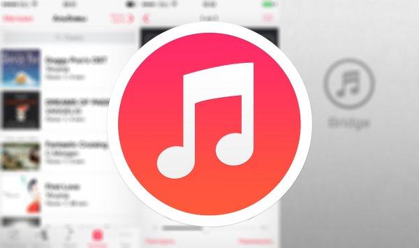 Как добавить музыку на айфон через Айтюнс