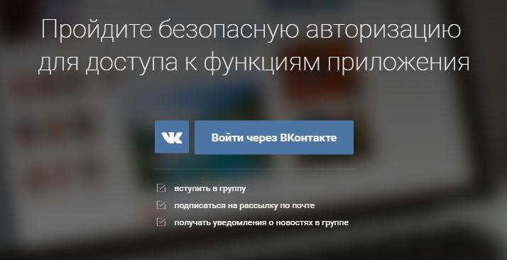 Авторизация в сервисе VKlife для доступа к функциям приложения