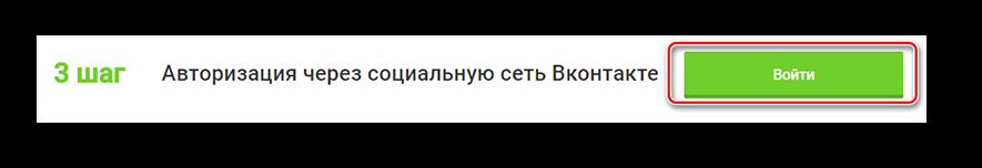 Авторизация в социальной сети Вконтакте через сервис VKlife