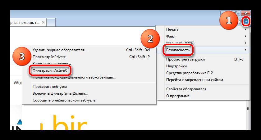 Активирование Фильтрации ActiveX