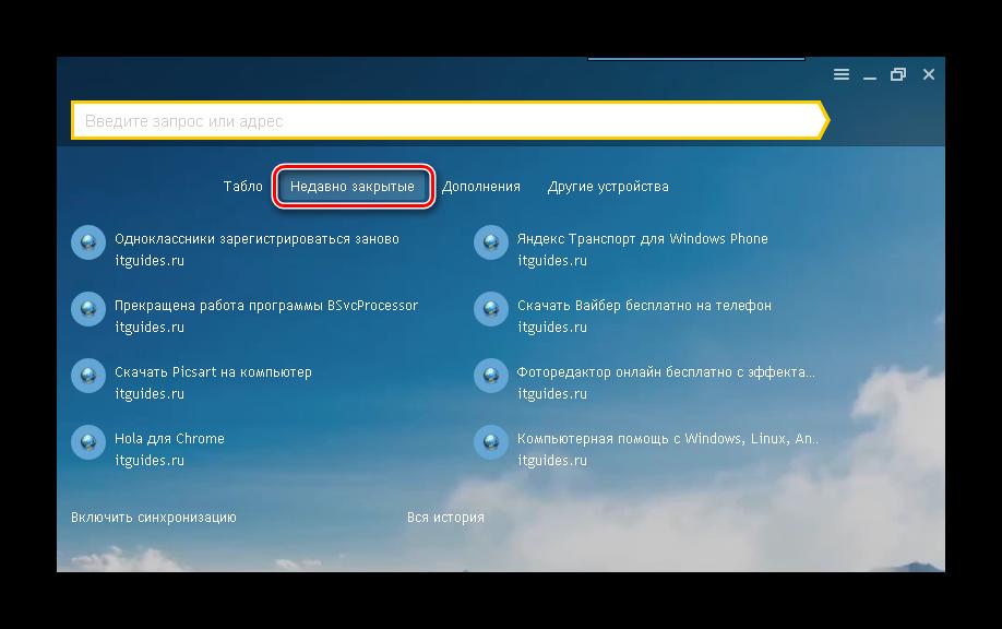 Вкладка просмотра недавно закрытых вкладок в Яндекс.Браузере