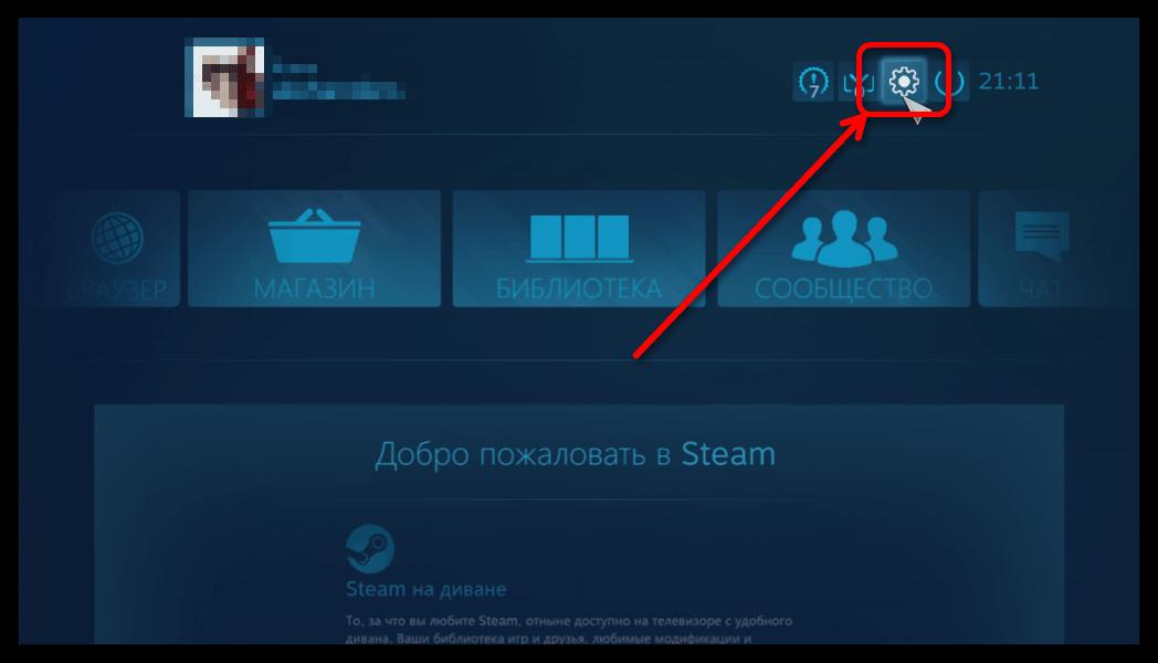 Войти в настройки Big Picture Mode Steam