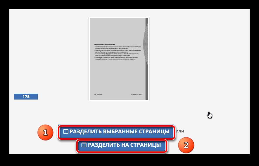 Выбор режима обработки в PDF2GO