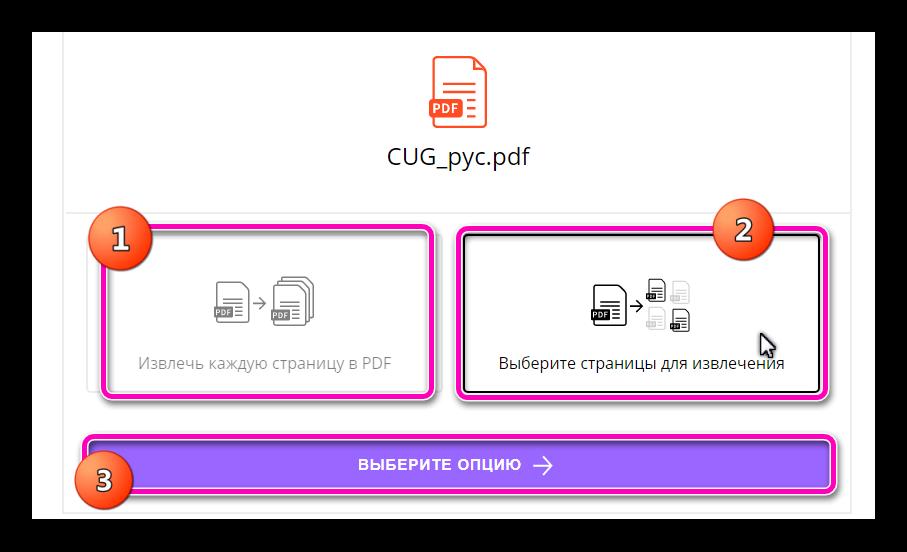 Выбор способа фильтрации страниц PDF в Smallpdf