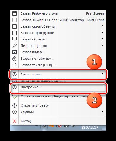 Выбор функции в Ashampoo_Snap