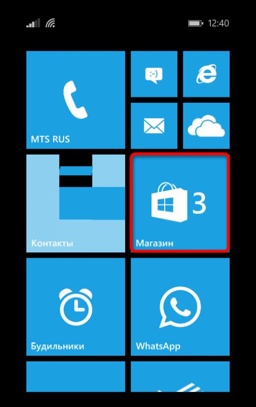 Иконка Магазина Windows