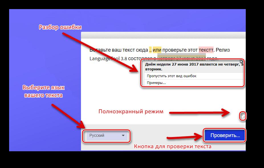 Интерфейс languagetool