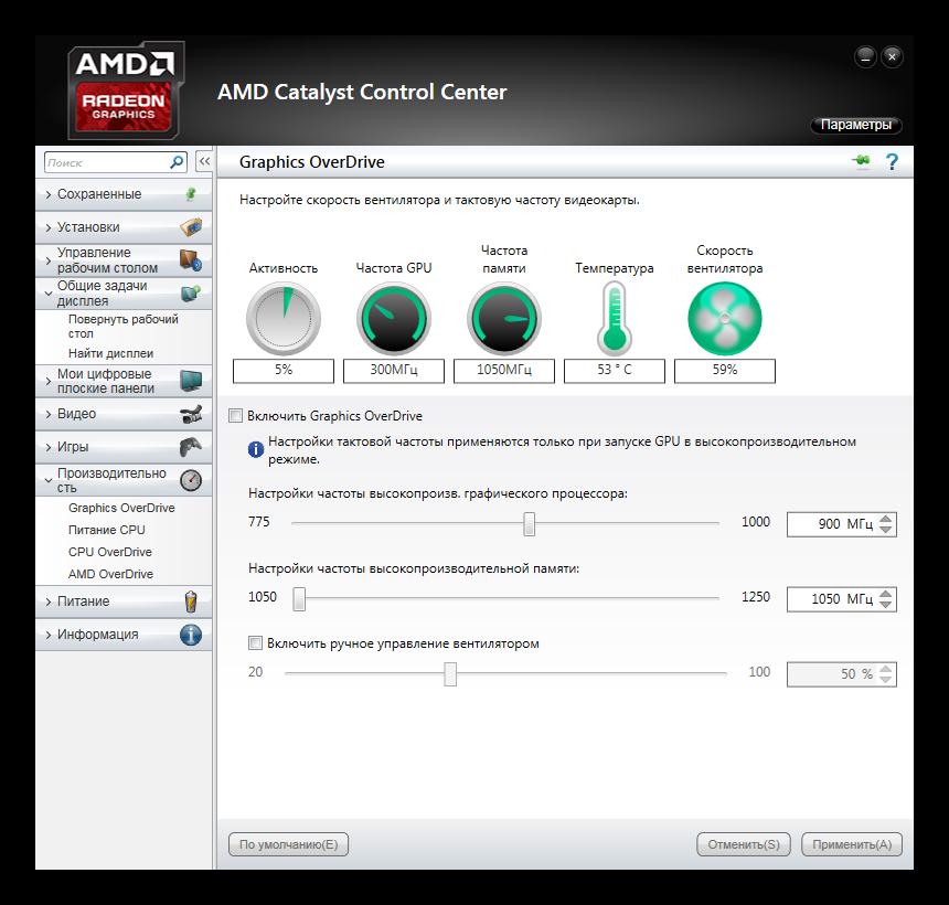 Мониторинг и разгон в amd catalyst control center