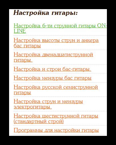 Настройка других гитар gittare.ru