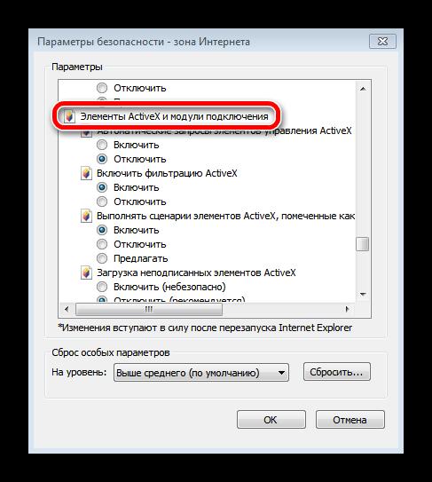 Окно Другой... с указанием на Элементы ActiveX и модули подключения