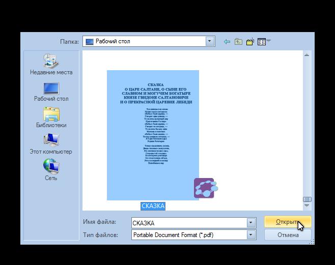 Открытие файла в Free PDF to Word Conventor