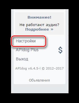 Переход в настройки на сервисе APIdog