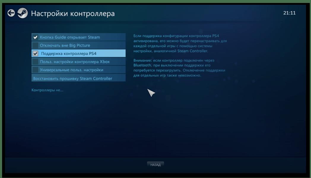 Поддержка Dualshock 4 Big Picture Mode Steam