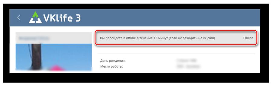Рабочее окно сервиса VKlife