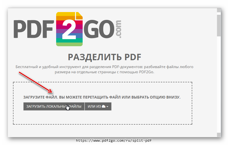 Разделить файл с PDF2GO