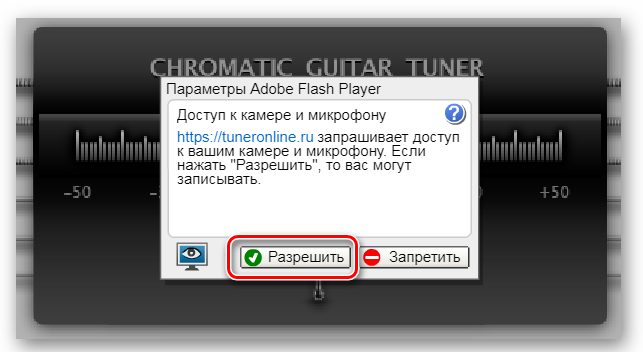 Разрешение микрофон tuneronline