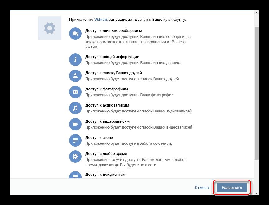 Разрешения доступа VKinviz к аккаунту Вконтакте