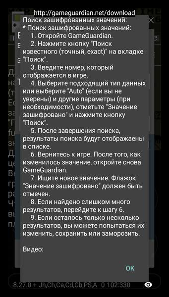 Режим Взлом GameGuardian