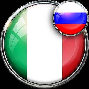 Русско-итальянские переводчики