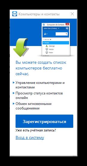 Списки TeamViewer