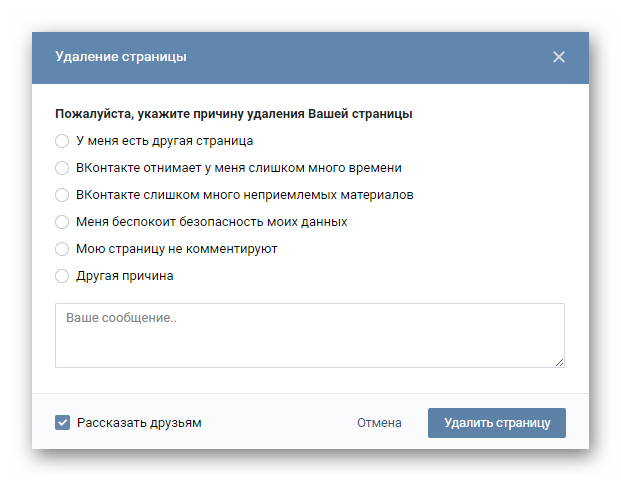Указать причину удаления страницы из ВКонтакте