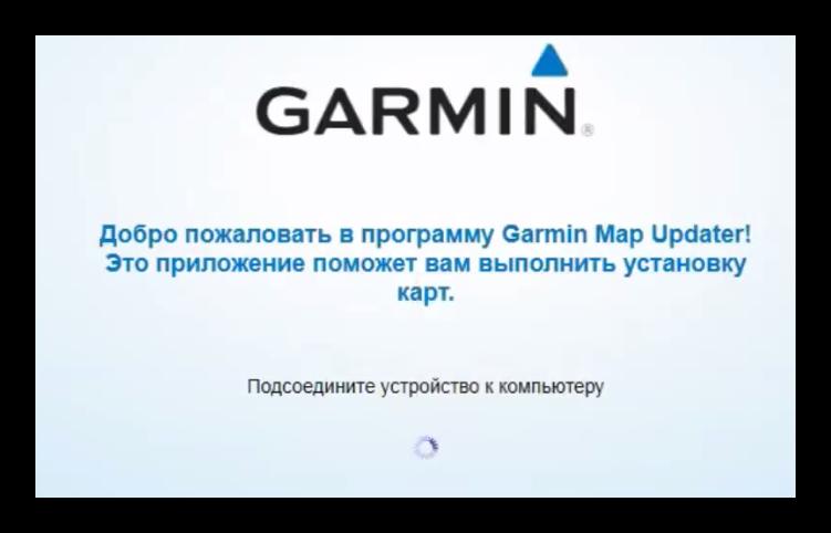 Экран загрузки Garmin