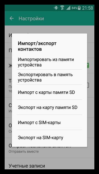 выбор импорт экспорт контактов Android