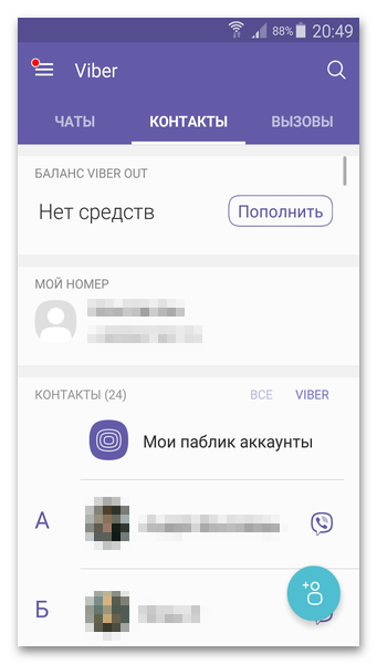 контакты Вайбер