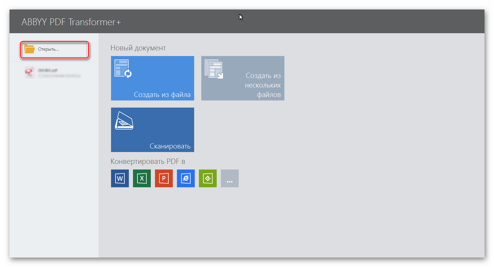 открытия файла в ABBYY PDF Transformer+
