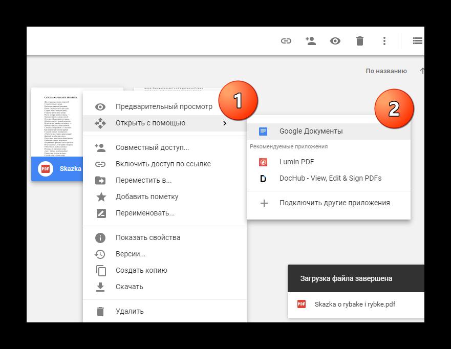 Google Документы Открыть с помощью